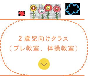 プレ教室(0〜2歳児)