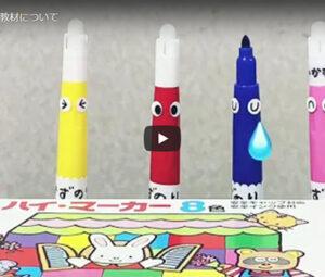 【動画】新入園児の教材について