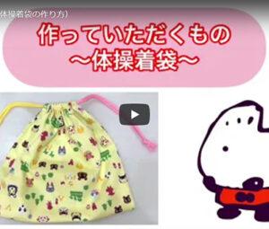 【動画】入園準備(体操着袋の作り方)